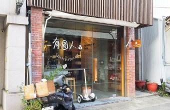 2020 10 24 160608 - 草悟道巷弄內隱密咖啡館,有圓人.咖啡工作室,品著台灣茶咖啡配抹茶布蕾~