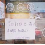 熱血採訪|台中帝王蟹大崩盤又來了!電話接不完,今日訂位已滿,沒預約吃不到