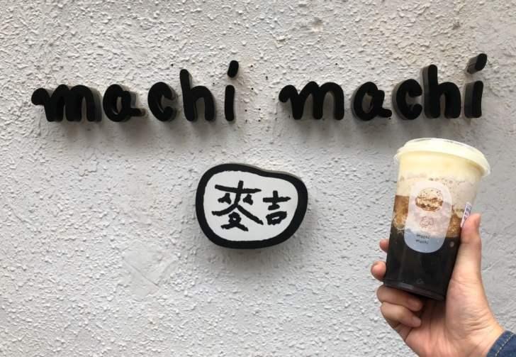 2020 10 25 155154 - 西區飲料店 抹茶控別錯過!麥吉MACHI MACHI推出季節限定抹茶紅豆布蕾奶霜,現烤「日式烤糰子」手搖飲、甜點一次擁有!