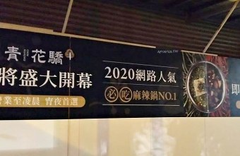 2020 11 06 193915 - 王品集團人氣麻辣鍋青花驕台中第二間在這裡,即將進駐崇德路商圈!