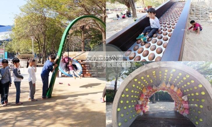 2020 11 21 174356 - 台中文心森林公園捷運站美食、小吃、景點、車站相關資訊懶人包