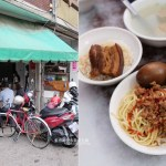 自治街無名麵店│巷弄在地老店,古早味中式小吃,近美術館和英才路郵局
