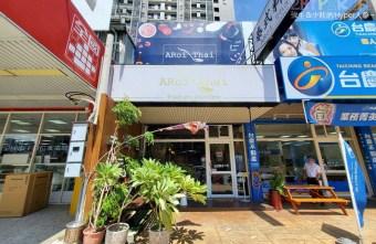 2020 11 30 212348 - 偏重曼谷風味的ARoi Thai,打拋豬使用打拋葉,廚師和大半工作人員也是來自泰國喔!