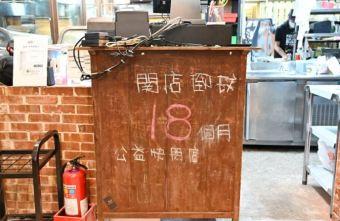 2020 12 18 192448 - 熱血採訪│閉店倒數18個月,就醬子烤吧公益快閃店人潮誇張!超多限定菜色只有這吃得到