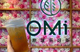 OMI原味系好茶