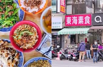 2020 12 30 143517 - 東海素食│一中街天天客滿,網友推薦素食也好吃的麻醬麵!滷菜和自製辣椒醬要點阿