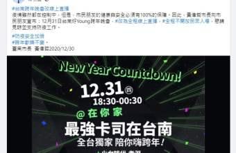 2020 12 30 201924 - 台灣首例英國變種病毒入侵!台南跨年晚會改線上直播!