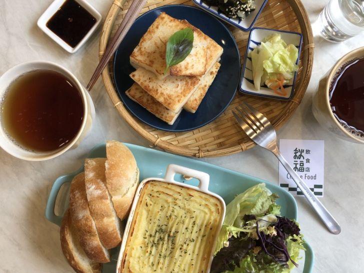 2020 12 31 200837 - 西區早午餐|台式早午餐秋福飲食店,傳統美食菜頭粿上桌啦~