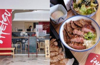 2021 01 15 171833 - Ittetsu炭火燒肉丼飯專門│以燒肉店的規格來做丼飯,白飯跟湯可無料追加