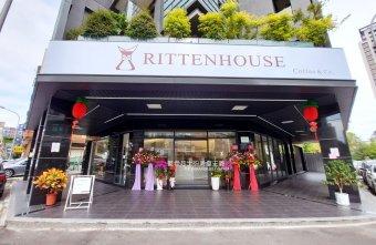 2021 01 15 173515 - Rittenhouse Coffee│每天一杯美好的咖啡喚醒生活
