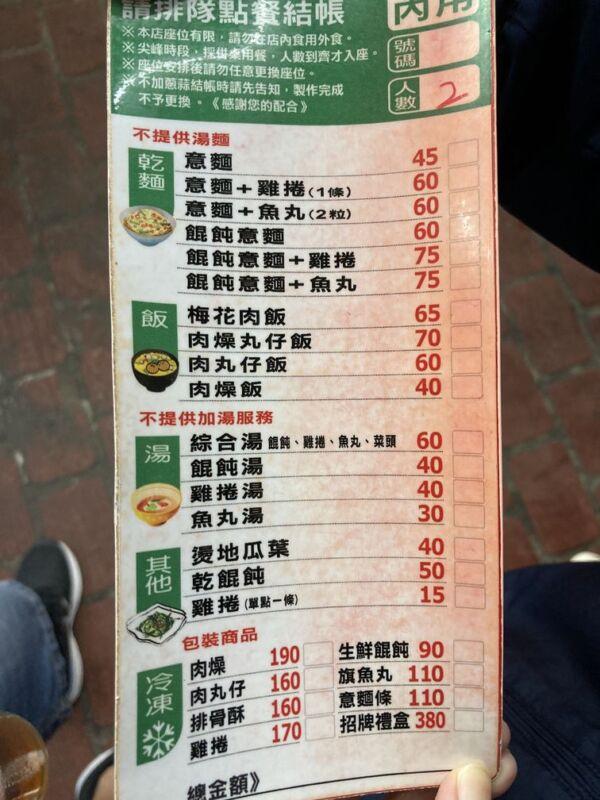 2021 01 24 190723 - 第二市場肉燥飯|人氣名店嵐肉燥專賣店,傳統小吃也能很文青,排隊人潮沒停過!