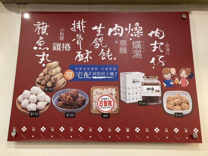 2021 01 24 190848 - 第二市場肉燥飯|人氣名店嵐肉燥專賣店,傳統小吃也能很文青,排隊人潮沒停過!