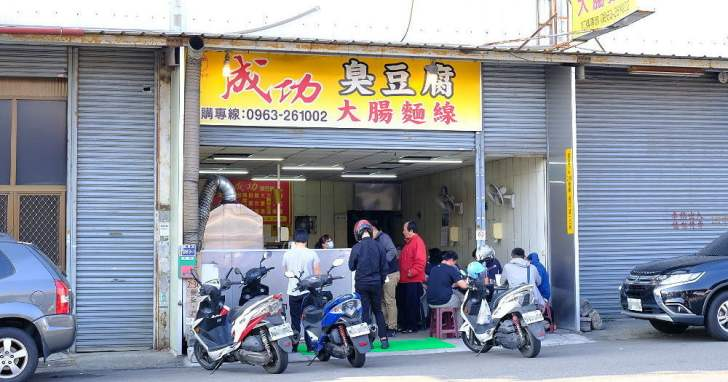 2021 01 28 003233 - 人氣臭豆腐店這邊也有分店,成功臭豆腐廣福店,下午茶來份外酥內多汁的臭豆腐!