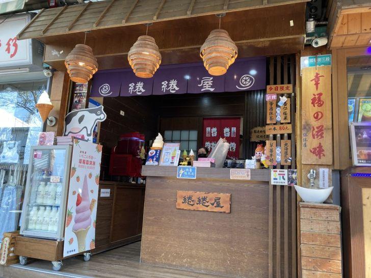 2021 01 31 143300 - 台南國華街|綣綣屋白白肥厚的北海道乳香冰淇淋,奶味超濃厚!