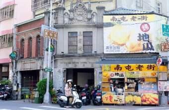 2021 02 25 124844 - 老街內的茶館有著濃厚人情味,三角街人文茶館,還有台中特有麻薏飲料!