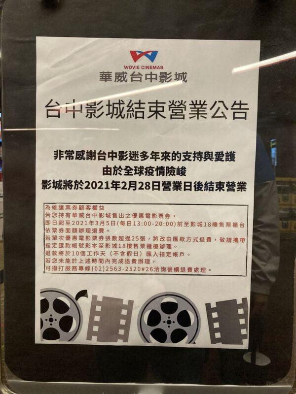 2021 02 25 175346 - 震驚!華威台中影城將在2/28正式結束營業!