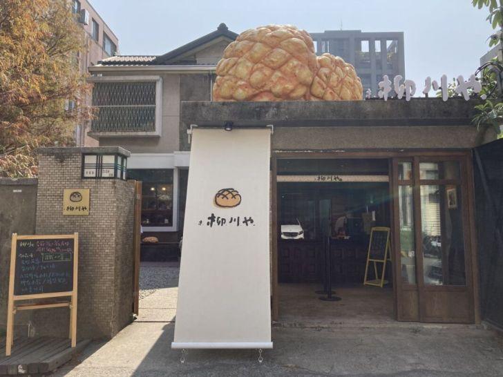 2021 02 27 165917 - 西區甜點 網封最可愛的麵包店柳川 や,巨大菠蘿麵包好吸睛,日系老宅飄出陣陣麵包香