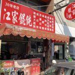 北區麵店|江家餛飩30年老字號美食,餛飩大顆皮滑內餡飽滿,還有香脆蚵仔煎也很推~