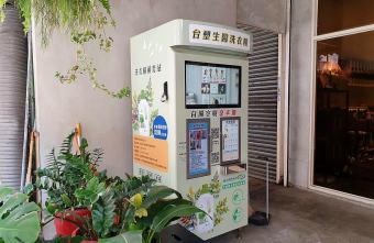 2021 03 15 110631 - 台塑生醫洗衣精補充站│環保愛地球,自備空瓶享半價,5元也可以買洗衣精喔!