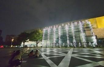 2021 03 19 143806 - 免費展覽|國美館光影藝術節~黑暗之光 夜色中有趣的光影展覽(展至3/28)
