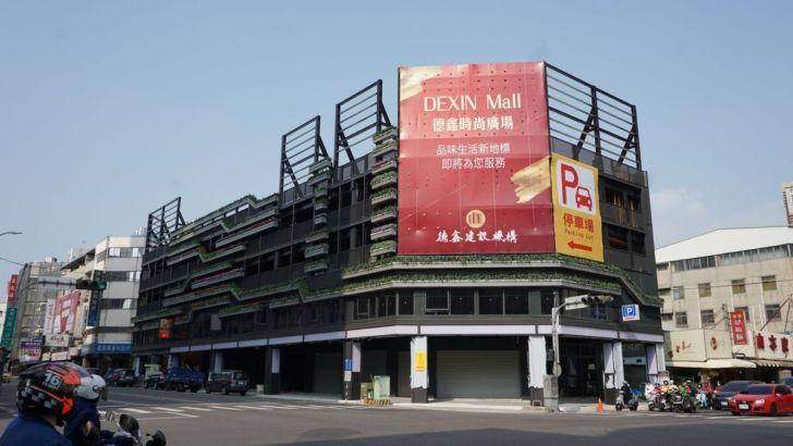 2021 03 20 030510 - 美村路上新地標德鑫時尚廣場,停車場已開始試營運,一樓大家最期待哪些店家進駐呢