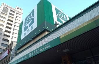 2021 04 09 153425 - 北屯裕毛屋旁的YAYOYI彌生軒崇德店也歇業,崇德路裕毛屋還會再營業嗎?