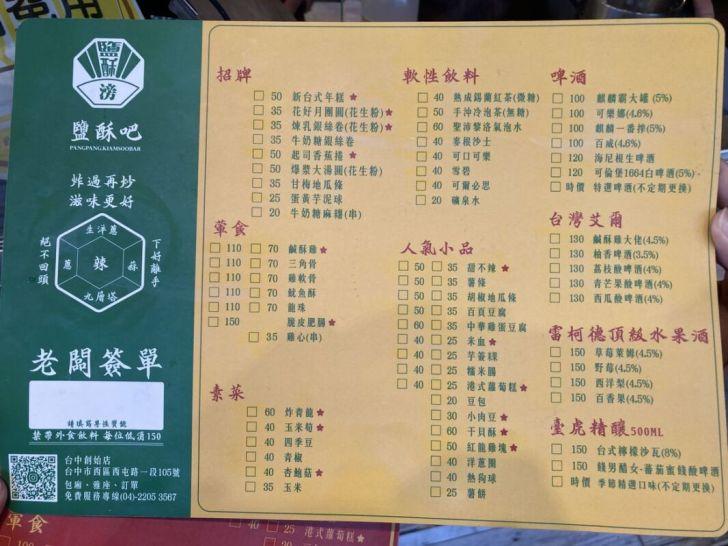 2021 04 15 000815 - 被酒吧耽誤的鹹酥雞店Pang滂鹹酥吧,先炸後炒滋味更迷人,台中宵夜新選擇