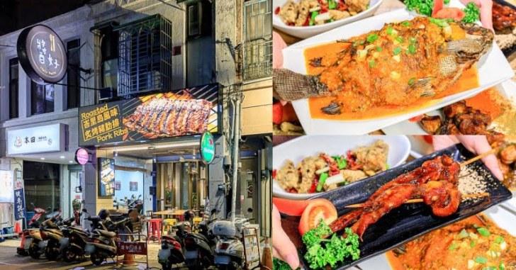 2021 04 15 092345 - 熱血採訪∣台中南洋風味料理,這天來吃滿額就送鹽烤蝦!二樓還有隱藏包廂KTV和飛鏢機,包場也沒問題!