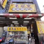 禾冠宏傳統鵝肉店|下午時間沒有休息,推鴨肉飯,還有供應免費的清湯跟辣菜脯