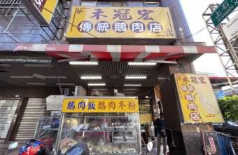 2021 04 17 162359 - 禾冠宏傳統鵝肉店|下午時間沒有休息,推鴨肉飯,還有供應免費的清湯跟辣菜脯