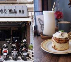 2021 04 17 165659 - 啢男|柳川西路美食,兩位大男生開的咖啡甜點店