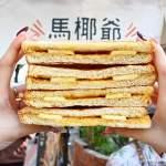 一枚銅板也能吃到馬來西亞道地咖椰吐司,想買不一定買的到,出攤時間看這裡~