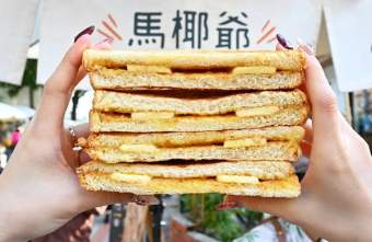 2021 04 22 154930 - 一枚銅板也能吃到馬來西亞道地咖椰吐司,想買不一定買的到,出攤時間看這裡~