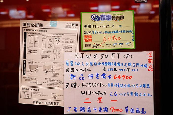 2021 04 30 012224 - 熱血採訪│神岡首場家電特賣,買指定冰箱送洗衣機,身分證有5或這幾碼再送好康