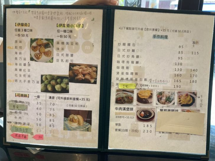 2021 04 30 174535 - 向上市場不起眼溫馨日式家庭料理,大推薄切炙燒牛肉飯,還有北海道傳統小吃伊摩奇口感超特別