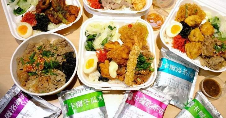 2021 05 08 232706 - 熱血採訪 | 便當雙主菜、三主菜好豐盛,人人有丼吃文青餐盒新菜單上市,滿額再享折扣優惠