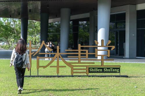 2021 05 09 202724 - 台中新地標!堪稱網美景點的圖書館,拾本書堂5月5日試營運