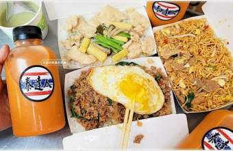 2021 05 15 233732 - 一個人也能吃泰式!經典泰式料理只要銅板價,就能吃飽吃滿,還有搭配熊貓、Uber eats外送!!