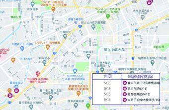 2021 05 20 160924 - 5/20台中本土最新確診案例足跡整理!