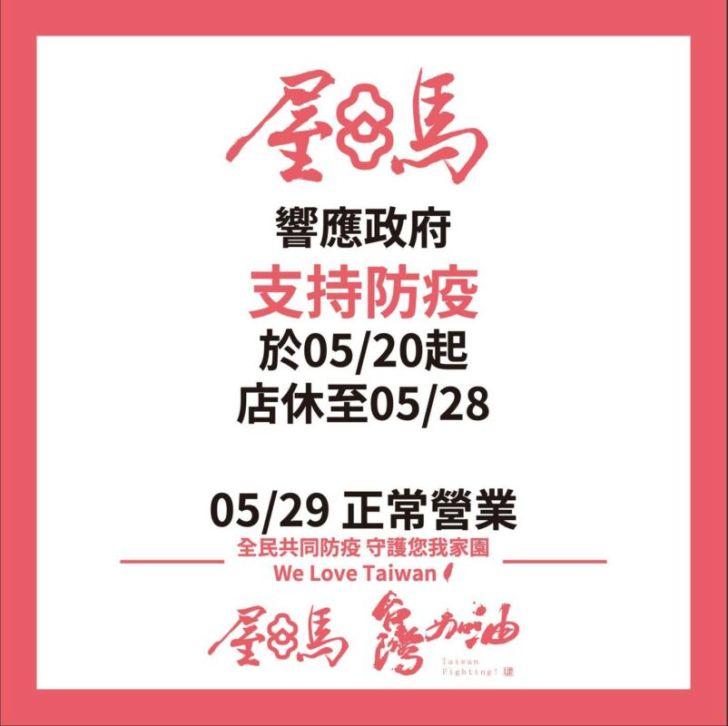 2021 05 20 204159 - 台中人氣餐廳、連鎖集團暫停營業懶人包