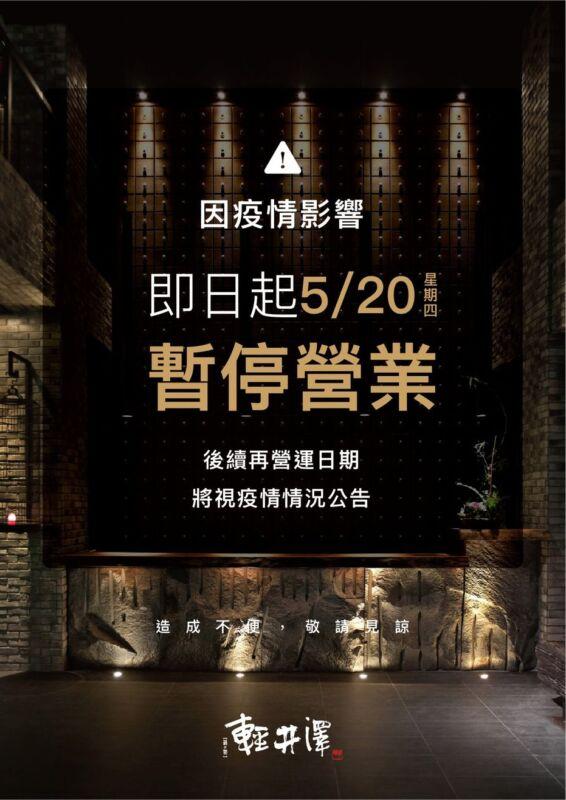 2021 05 20 204406 - 台中人氣餐廳、連鎖集團暫停營業懶人包