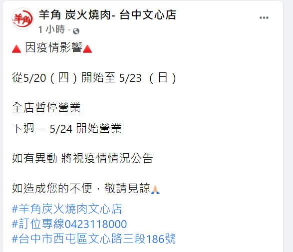 2021 05 20 204445 - 台中人氣餐廳、連鎖集團暫停營業懶人包