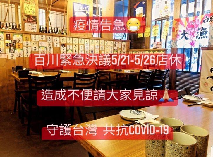 2021 05 20 204457 - 台中人氣餐廳、連鎖集團暫停營業懶人包