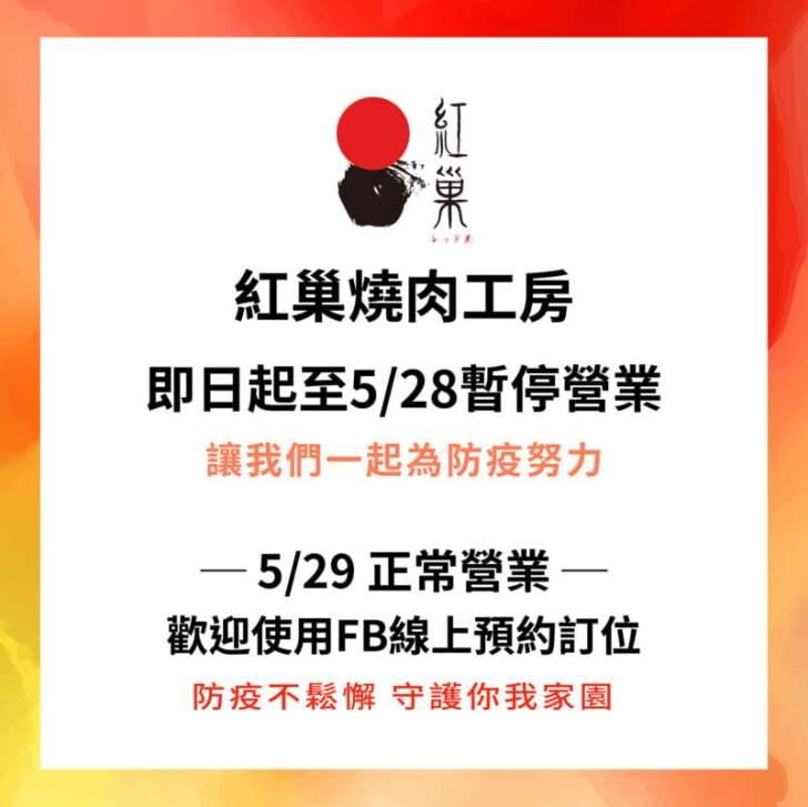2021 05 20 204547 - 台中人氣餐廳、連鎖集團暫停營業懶人包