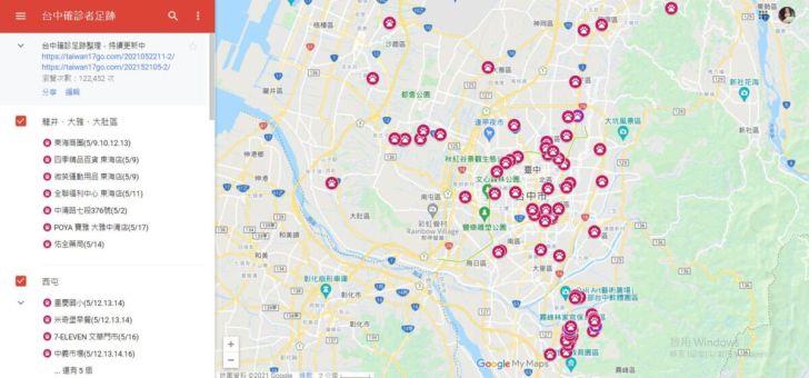 2021 05 22 154611 - 5/22台中本土最新確診案例足跡整理!