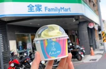 2021 05 25 111902 - 全家山形西洋梨霜淇淋『杯裝加蓋』放心吃,霜淇淋也要跟上防疫的腳步!