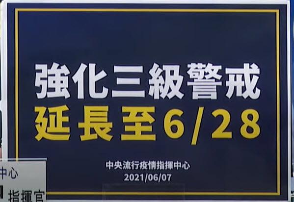 2021 06 07 141248 - 第三級警戒延長至6/28!6/7新增本土個案211例,死亡26例