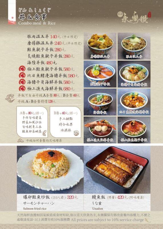 2021 06 08 131415 - 熱血採訪│日式料理來店外帶自取85折,即日起到6/14,每日30份暖心壽司給有需要的朋友