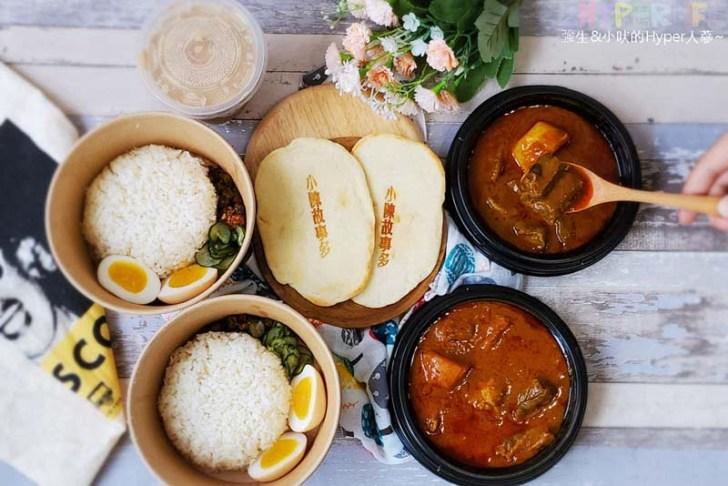 2021 07 18 161727 - 重口味馬來西亞風味咖哩,小陳故事多的咖哩還有附上奶油烤餅很速配!