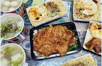 2021 08 17 220405 - 德富灶腳│台中傳統早午餐,一大早就吃的到噴香排骨飯、爌肉飯以及炒麵,加特製生辣椒更夠味!